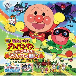 CD/アニメ/それいけ!アンパンマン りんごぼうやとみんなの願い