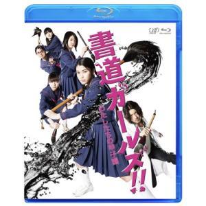 BD/邦画/書道ガールズ!!わたしたちの甲子園(Blu-ray)