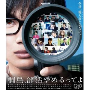 桐島、部活やめるってよ(Blu-ray) (本編Blu-ray+特典DVD) 邦画 発売日:2013...
