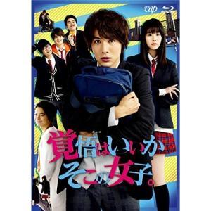 BD/邦画/映画「覚悟はいいかそこの女子。」(Blu-ray) (本編ディスク+特典ディスク)|surpriseweb