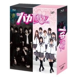BD/国内TVドラマ/私立バカレア高校 Blu-ray BOX(Blu-ray) (通常版) surpriseweb