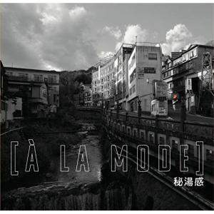 【取寄商品】CD/秘湯感/(A LA MODE) (紙ジャケット)