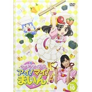 DVD/キッズ/クッキンアイドル アイ!マイ!まいん! 10巻