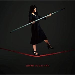 CD/JUNNA/コノユビトマレ (歌詞付)