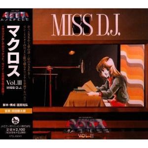 CD/羽田健太郎/マクロス Vol.III MISS D.J.