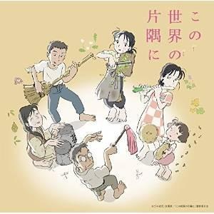 CD/コトリンゴ/この世界の片隅に オリジナルサウンドトラック (歌詞付)