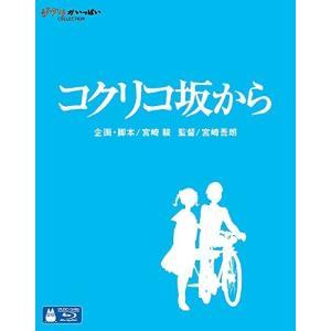 【大特価セール】 BD/劇場アニメ/コクリコ坂から(Blu-ray) (通常版)|surpriseweb