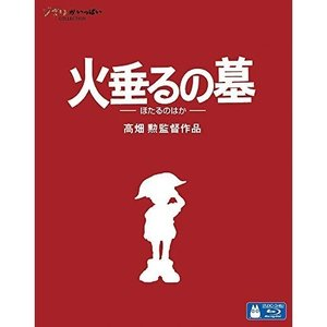 火垂るの墓(Blu-ray) 劇場アニメ 発売日:2012年7月18日 種別:BD