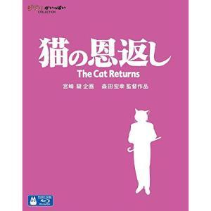 猫の恩返し/ギブリーズ episode2(Blu-ray) 劇場アニメ 発売日:2013年12月4日...