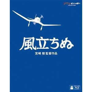 BD/劇場アニメ/風立ちぬ(Blu-ray)|surpriseweb