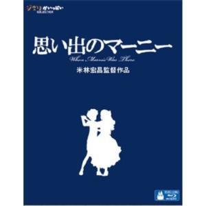 思い出のマーニー(Blu-ray) 劇場アニメ 発売日:2015年3月18日 種別:BD