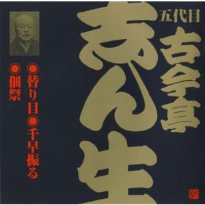CD/古今亭志ん生(五代目)/替り目・千早振る・佃祭 (解説付)