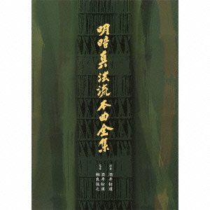 CD/酒井松道/明暗真法流本曲全集 (解説付)|surpriseweb