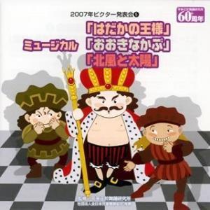 CD/教材/ミュージカル「はだかの王様」/ミュージカル「おおきなかぶ」/ミュージカル「北風と太陽」