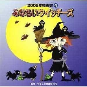 CD/オムニバス/みならいウイッチーズ