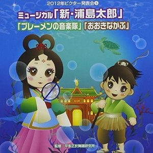 CD/教材/ミュージカル「新・浦島太郎」「ブレーメンの音楽隊」「おおきなかぶ」 全曲振り付き