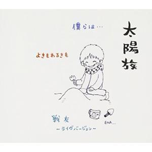 【大特価セール】 CD/太陽族/僕らは…|surpriseweb