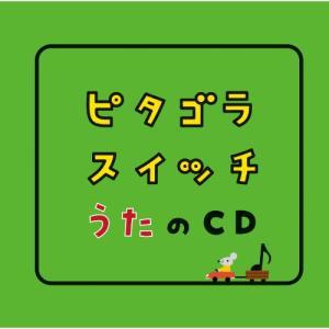 CD/キッズ/ピタゴラスイッチ うたのCD