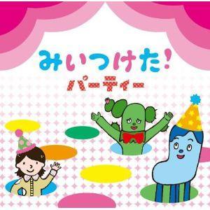 CD/キッズ/みいつけた! パーティー