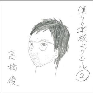 CD/高橋優/僕らの平成ロックンロール2 (通常盤)...