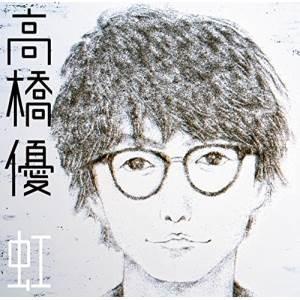 虹/シンプル (通常盤) 高橋優 発売日:2017年7月26日 種別:CD