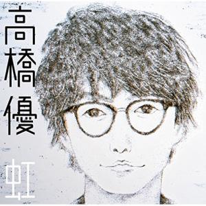 虹/シンプル (完全生産限定秋田CARAVAN MUSIC FES 2017盤) 高橋優 発売日:2...