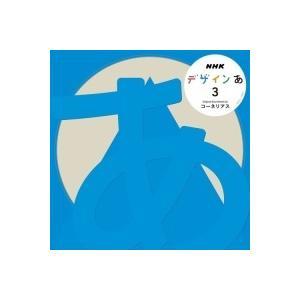 CD/コーネリアス/NHK デザインあ 3