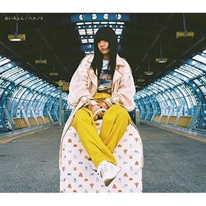 ハルノヒ (通常盤) あいみょん 発売日:2019年4月17日 種別:CD