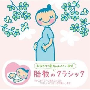 赤ちゃんクラシック 胎教のクラシック (解説付) クラシック 発売日:2011年11月9日 種別:C...