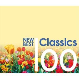 CD/オムニバス/ニュー・ベスト・クラシック100(改訂版) (解説付)