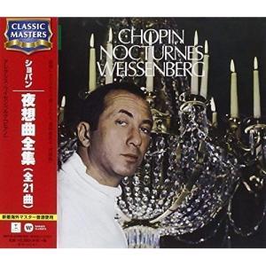 CD/アレクシス・ワイセンベルク/ショパン:夜想曲全集(全21曲) (解説付)