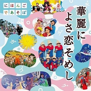 CD/童謡・唱歌/NHKにほんごであそぼ 華麗に...の商品画像