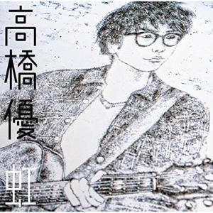 虹/シンプル (CD+DVD) (期間生産限定盤) 高橋優 発売日:2017年7月26日 種別:CD