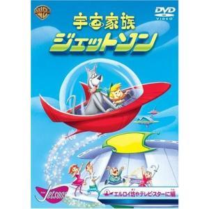 【大特価セール】 DVD/海外アニメ/宇宙家族ジェットソン エルロイ坊やテレビ・スターに 編|surpriseweb