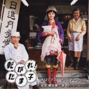 ■タイトル:転がれ!たま子 オリジナル・サウンドトラック ■アーティスト:オリジナル・サウンドトラッ...