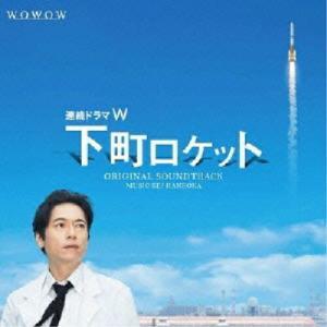 連続ドラマW 下町ロケット オリジナル・サウンドトラック 羽岡佳 発売日:2012年4月11日 種別...