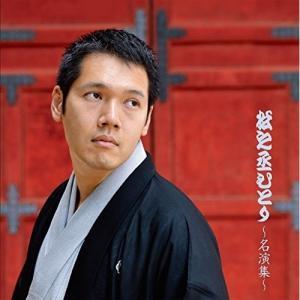 CD/神田松之丞/松之丞ひとり〜名演集〜 (紙ジャケット)
