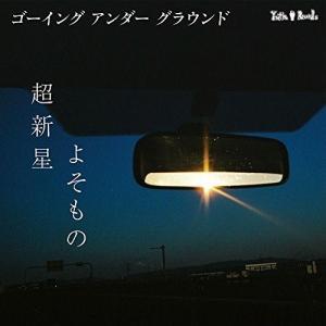 CD/ゴーイングアンダーグラウンド/超新星/よそもの (紙ジャケット)