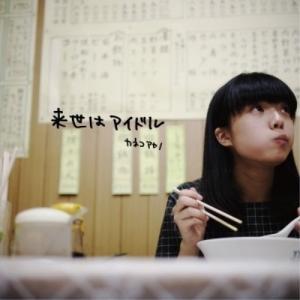 来世はアイドル (紙ジャケット) カネコアヤノ 発売日:2014年5月14日 種別:CD