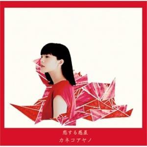 恋する惑星 カネコアヤノ 発売日:2015年11月11日 種別:CD