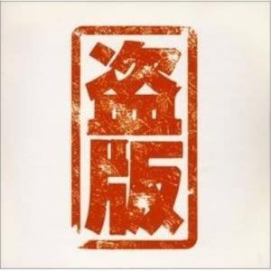 CD/オムニバス/盗版