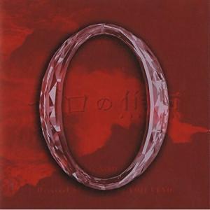 ■タイトル:ゼロの焦点 オリジナル・サウンドトラック ■アーティスト:上野耕路 (ウエノコウジ うえ...