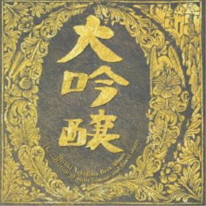 CD/中島みゆき/ベストアルバム 大吟醸の画像