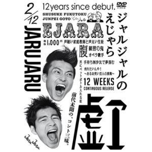 ジャルジャルのえじゃら 趣味教養 発売日:2016年4月27日 種別:DVD