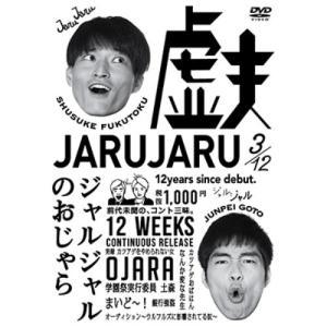 ジャルジャルのおじゃら 趣味教養 発売日:2016年4月27日 種別:DVD