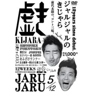 ジャルジャルのきじゃら 趣味教養 発売日:2016年4月27日 種別:DVD