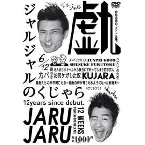 ジャルジャルのくじゃら 趣味教養 発売日:2016年4月27日 種別:DVD