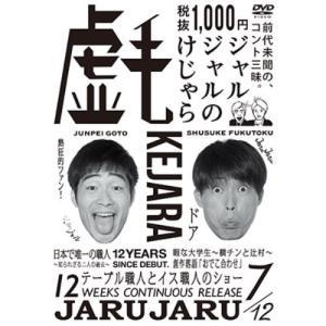 ジャルジャルのけじゃら 趣味教養 発売日:2016年4月27日 種別:DVD