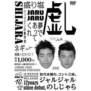 ジャルジャルのしじゃら 趣味教養 発売日:2016年4月27日 種別:DVD