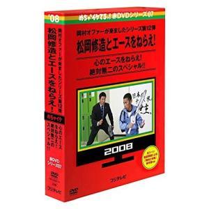 DVD/バラエティ/めちゃ×2イケてるッ! 赤DVD第7巻 ...